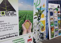 Выставка-ярмарка «Агровесна – 2017»